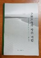 近友박동삼선생 정년퇴임기념문집  - 구화교육의 작은 거인