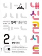 내신콘서트 영어 기출문제집 1학기 기말고사 중2 동아 이병민 (2021년) ★연구용★
