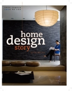 home design story;홈 디자인 스토