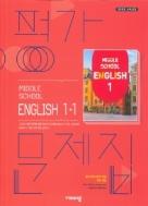● 비상  평가문제집 중학 영어 1-1( Middle School English 1-1)(김진완/비상교육/2020) 2015 개정교육과정