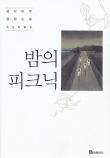 밤의 피크닉 (일본소설/상품설명참조)