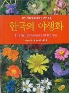 (새책) 한국의 야생화 - 우리 산과 들에 숨쉬고 있는 보물