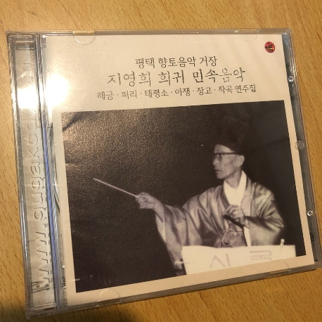 지영희 희귀 민속음악 해금, 피리, 태평서, 아쟁, 장고, 작곡 연주집