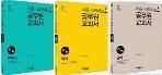 처음 시작하는 공무원 교과서 국어, 한국사, 영어 ★★증정용★★