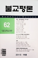 불교평론 62 2015년 여름 제17권 제2호