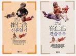 신혼일기, 견습부부 (최인호 연작 소설 가족 1, 2 / 총2권)