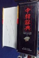 중한사전  (中韓辭典)  4판 /사진의 제품   /상현서림 /☞ 서고위치: MT 5  *[구매하시면 품절로 표기됩니다]
