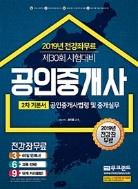 2019 무크랜드 공인중개사 2차 기본서 공인중개사법령 및 중개실무