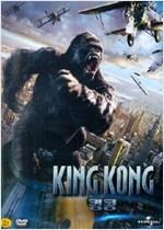 킹콩[1disc]