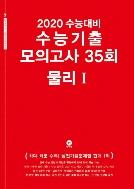 2020 수능대비 수능기출 모의고사 물리1 35회 (마더텅)