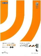 라이트 쎈 중등 수학 1(상) (1-1) / 2015 개정 교육과정
