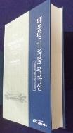 김영삼 대통령 문서편  - 대통령 기록물목록집-  /사진의 제품  ☞ 서고위치:ST 2  *[구매하시면 품절로 표기됩니다]