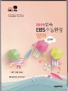2019 압축 EBS수능완성 영어 실전편