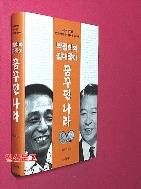 박정희와 김대중이 꿈꾸던 나라 209-1