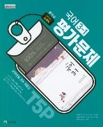 천재교육 평가문제집 중학교 국어 3-1 (노미숙) / 2015 개정 교육과정