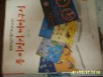 한국창작종이접기연구회 / 보유자와 어린이가 함께 접는 종이접기 벽면구성 / 오문자 지음 -01년.초판