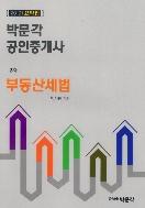 2019 요약집 박문각 공인중개사 2차 부동산세법