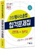 에듀윌 경찰공무원 경찰형사소송법 합격문제집