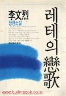 1991년판 이문열 장편소설 레테의 연가 중앙일보사 (603-2/신75-8)