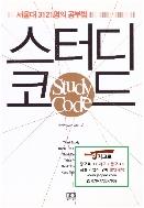 스터디 코드 - 서울대 3121명의 공부법 (조남호, 2012년 1판 27쇄)