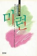 미련 1991 . 12 .15 .   초판