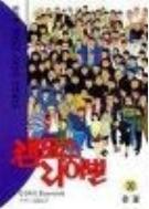 캠퍼스라이벌(희귀도서)1~30완결