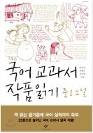 국어 교과서 작품 읽기 중1 소설 - 23종 국어 교과서를 한 권으로 읽기! 초판 23쇄
