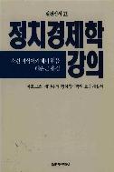 정치경제학 강의 초판(1989년)
