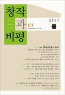 창작과비평 151호(2011년 봄호)