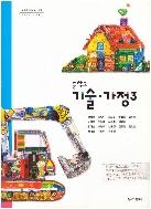 [두산동아 교과서] 중학교 기술·가정 3 (정철영 외, 2012년)