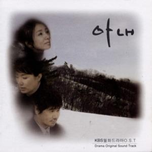 O.S.T. / 아내 (KBS 월화 드라마/미개봉)