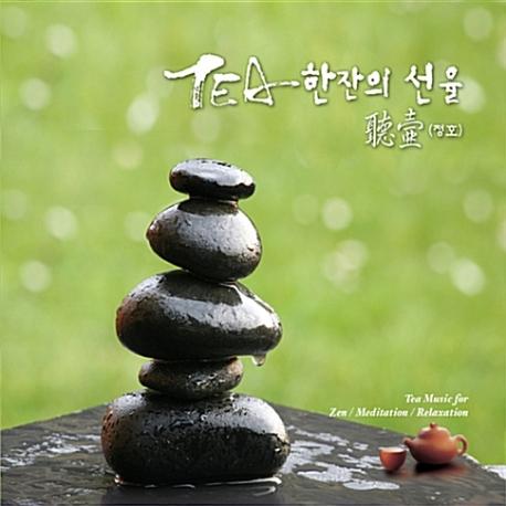 차 한잔의 선율 ④ - 聽壺 (청호, Tea & Pot) [미개봉]