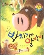 박치기와 알밤이 (한국대표 순수창작동화, 43)   (ISBN : 9788965094890)