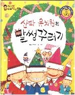 산타 유치원의 말썽꾸러기 (한국대표 순수창작동화, 53)   (ISBN : 9788965094999)