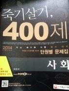 2014 죽기살기 400제 사회 단원별 문제집