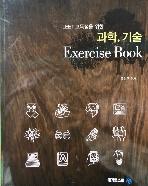 2018 LEET 고득점을 위한 과학, 기술 exercise book