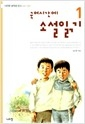 국어시간에 소설읽기 1