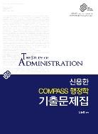 신용한 Compass 행정학 기출문제집 (9ㆍ7급)