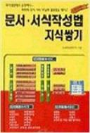 문서 서식작성법 지식쌓기(S/W포함)
