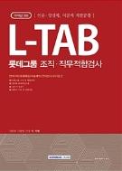 2018 기쎈 L-TAB 롯데그룹 조직·직무적합검사