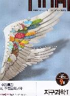 (새책) 2011 수능대비 EBS 수능특강 파이널 실전모의고사 지구과학 1 (195-10)