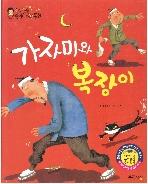 가자미와 복장이 (한국대표 순수창작동화, 26)   (ISBN : 9788965094722)