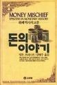 돈의 이야기 - 돈의 빛과 그림자에 얽힌 화폐의 역사를 탐색한다 초판 3쇄