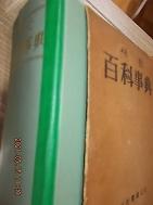 새한 백과사전 /(1971년/하단참조)
