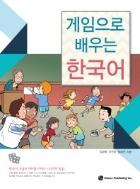 게임으로 배우는 한국어