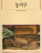 농기구 (빛깔있는 책들 101-17)