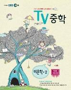 [연구용] EBS TV중학 국어 비문학 2 (학생용과동일) 서고111