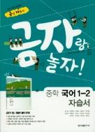 금성 자습서 중학 국어1-2 (류수열) (금자랑 놀자) / 2015 개정 교육과정