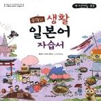 2019년- 다락원 중학교 중학 생활 일본어 자습서 평가문제집 중등 (윤강구 교과서편) - 3학년