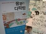 내 아이를 위한 인문학 교육법 + 꿈꾸는 다락방 /(두권/이지성/하단참조)